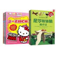 全套4册正版 凯蒂猫女孩成长的贴纸故事书+我的贴贴童话书 尼尔斯骑鹅旅行记 全套10册动手动脑益智书宝宝贴纸画 儿童亲