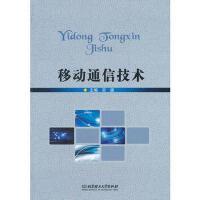 【二手原版9成新】 移动通信技术, 宋拯, 北京理工大学出版社 ,9787564062323