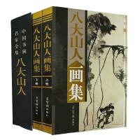 八大山人画集全集全套共两卷上下册绘画作品选集铜版纸精装彩印16开中国书画名家全集