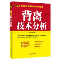 【正版直发】理财学院系列:背离技术分析 江南小隐 9787515903941 中国宇航出版社
