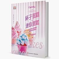 DK杯子蛋糕&迷你蛋糕 张新奇 中国轻工业出版社 9787518413409