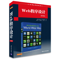 Web程序设计(第8版)(国外计算机科学经典教材) (美)塞巴斯塔(Sebesta, R. W.) ,陶永久,曹仰杰