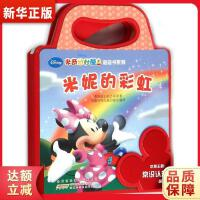 米奇妙妙屋泡泡书系列:米妮的彩虹 美国迪士尼公司,安徽少年儿童出版社 安徽少年儿童出版社