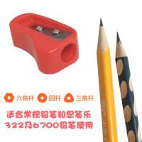 佳美粗杆洞洞笔卷笔刀大孔削笔刀笔刨小学生大口径转笔刀 6700/322粗杆铅笔专用削笔器3个装