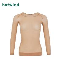【限时特惠 1件4折】热风女士秋季薄款贴身肌肤衣P412W8301