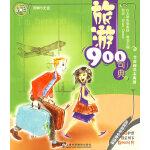 旅游900句典(英语900句典丛书)(附光盘)