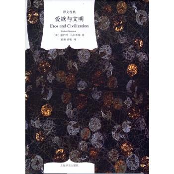 爱欲与文明(pdf+txt+epub+azw3+mobi电子书在线阅读下载)