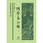 纲鉴易知录(中华经典普及文库・全2册)