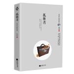 孤独者:鲁迅作品精选集