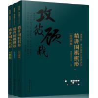 曹薰铉、李昌镐精讲围棋系列.第二辑--精讲围棋棋形(套装共3册)