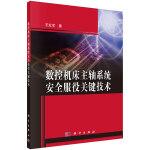 数控机床主轴系统安全服役关键技术