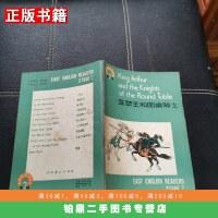 【二手9成新】中学生英语读物第二辑亚瑟士和圆桌骑士