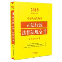 中华人民共和国司法行政法律法规全书(含文书范本)(2018年版)法律法规全书 司法行政