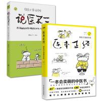 《医本正经》《说医不二》套装共2册 懒兔子漫画中医
