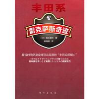 【新书店正品包邮】雷克萨斯奇迹 (日)高木晴夫,喻海翔 东方出版社 9787506039833