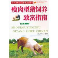 瘦肉型猪饲养致富指南 马学恩 9787538015249 内蒙古科学技术出版社