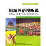 旅游英语视听说(含MP3和DVD光盘各一张)
