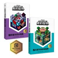 附魔与药水指南玩家对战游戏 2册乐高我的世界书以创造力的开发为主题理论和实践相结合指导读者打造建筑杰作 儿童思维训练专