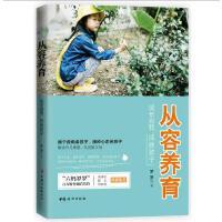 *畅销书籍*六妈罗罗新书 从容养育: 成长自我,成就孩子有温度有态度的育儿大V 如何在焦虑时代从容养育经,成长孩子、成