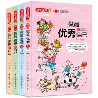 成长圣经辑 做的自己全4册 青少年经典励志故事校园小说中小学生课外阅读书籍儿童书籍儿童读物适合7-8-10-12-13