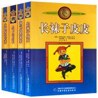 林格伦作品集全4册 长袜子皮皮+小飞人卡尔松+大侦探小卡莱+淘气包埃米尔 8-12岁童话故事书三四年课外书儿童文学