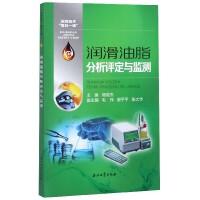润滑油脂分析评定与监测/润滑技术每日一课