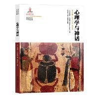 心理学与神话 罗伯特A.西格尔 陈金星 陕西师范大学出版社 9787569512908