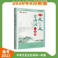 【20年8月新版】2020文言文古诗词一本通/中考语文能力提升/文言文古诗词/中考知识要点/难点语句/中考题型预测/诗词默写理解/备考2021