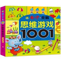 全脑思维游戏1001题6-7岁早教图书 儿童书籍宝宝益智走迷宫找不同观察力专注力左右脑开发逻辑思维幼儿园智力训练大班数学