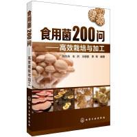 食用菌200问:高效栽培与加工