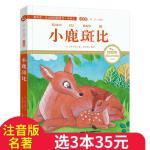 我的第一本无障碍阅读书(注音美绘本)小鹿斑比
