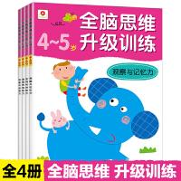全脑思维升级训练4~5岁 4册 送贴纸 畅销儿童书脑筋急转弯左右脑开发益智游戏智力小红花幼儿园宝宝阶梯记忆力全脑开发书籍