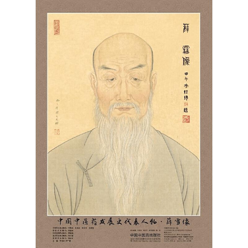 中国中医药发展史代表人物薛雪像 规格:42*60cm