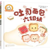 铃木绘本第2辑 0―3岁宝宝好习惯养成系列--吐司面包六姐妹