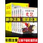 写给孩子的史记青少年版彩图注音版全5册史记儿童版青少年读史记写给青少年的史记历史故事漫画史记写给儿童的中国历史上下五千年儿童历史书籍一二年级