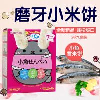 日本和光堂 小鱼仙贝米饼加钙铁儿童零食辅食宝宝磨牙饼干 7个月+