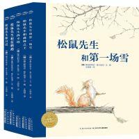 海豚绘本花园 全套5册 松鼠先生和月亮+松鼠先生和蓝鹦鹉+松鼠先生和第一场雪+松鼠先生找幸福+松鼠先生和森林之王 幼儿