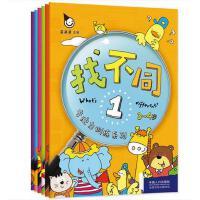 真果果 找不同全6册幼儿童宝宝智力潜能开发动脑游戏童书3-4-5-6岁找不同(5-6岁5)/专注力训练系列幼儿园推荐儿