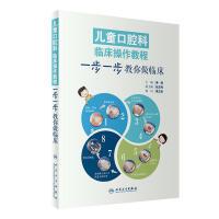 儿童口腔科临床操作教程・步一步教你做临床