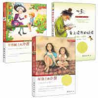 国际大奖小说系列全套3册 苹果树上的外婆爱上读书的妖怪屋顶上的小孩 7-9-10-12岁儿童书籍图书读物文学畅销书正版