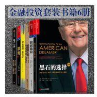 金融投资套装书籍6册 黑石的选择彼得・彼得森 超越精益 超级转化率 时机管理:完美时机的隐秘模式 鞋狗:耐克创始人菲尔