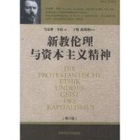 新教伦理与资本主义精神(德)韦伯 ,于晓,陈维纲陕西师范大学出版社9787561334508