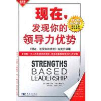 【二手书9成新】现在,发现你的领导力优势(白金版)(美)拉思,(美)康奇,薛妍9787500687801中国青年出版社