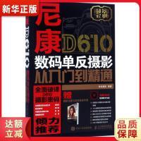 尼康D610数码单反摄影从入门到精通 神龙摄影 人民邮电出版社