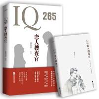 正版全新 IQ265恋人搜查官
