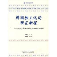 韩国独立运动研究新探