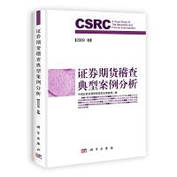 证券期货稽查典型案例分析(2009卷)