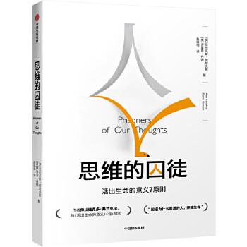 思维的囚徒(pdf+txt+epub+azw3+mobi电子书在线阅读下载)