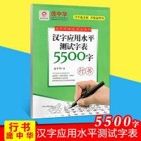 汉字应用水平测试字表5500字行书庞中华硬笔书法系列学生成人常备字帖硬笔钢笔书法练字帖时代文艺出版社