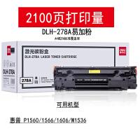 [包邮]得力DLH-278A硒鼓惠普78A墨盒适用1536兼容1606正品1560粉盒1566